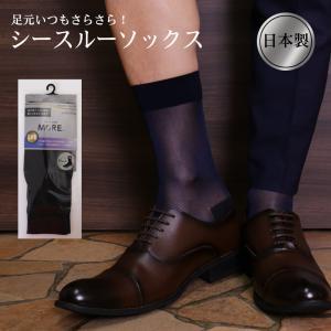 紳士 シースルーソックス シルスペリオールソックス 男性用ソックス ビジネスソックス ソックス丈 メ...