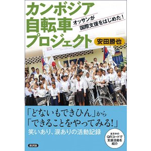 カンボジア自転車プロジェクト オッサンが国際支援をはじめた! asian-pearl
