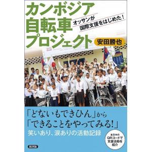 【限定カンボジアコーヒー付き】カンボジア自転車プロジェクト オッサンが国際支援をはじめた! asian-pearl