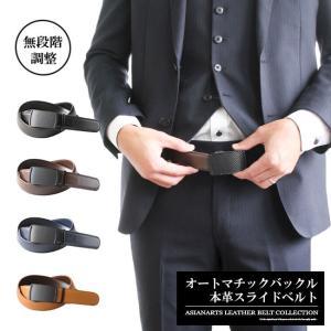 ベルト メンズ ビジネス カジュアル 穴なし オートロック 大きいサイズ ロング レザー フォーマル カーボン asianarts