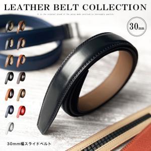 クリックベルト 幅30mm ベルトのみ バックルなし メンズ レディース ユニセックス 牛革 オートロック 無段階調整 替えベルト シンプル 大きいサイズ asianarts