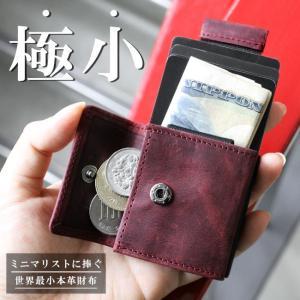 財布 メンズ レディース 本革 カードケース ミニ財布 スライド式 小銭入れ スリム 薄型 極小 レザー 小さい 薄い|asianarts