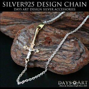 ネックレス シルバー925 デザインチェーン ブラスチャーム 十字架キリスト チェーンのみ|asianarts