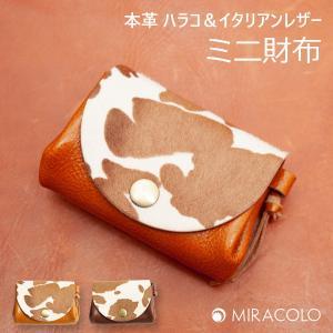 財布 ミニ財布 本革 イタリアンレザー ハラコ 小銭入れ カードケース 小さい おしゃれ かわいい|asianarts