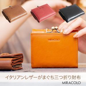 財布 ミニ財布 三つ折り財布 レディース がま口 コンパクト 小さい財布 シンプル イタリアンレザー|asianarts