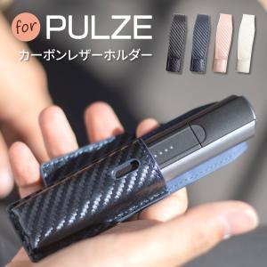 パルズ ケース PULZE 専用ケース PUカーボンレザー ネックストラップ ホルダー 首かけ シル...