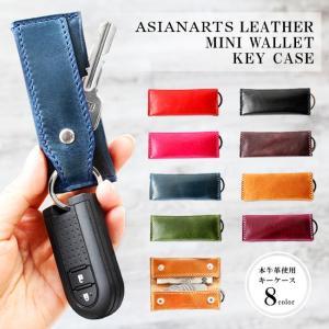 キーケース コインケース レザー 本革 イタリアンレザー ミニ財布 小さい 薄い 軽い ミニマリスト|asianarts