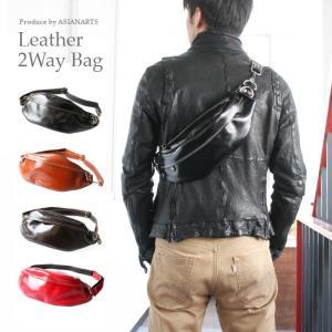 バッグ メンズ ボディバッグ 本革 レザー ウエストポーチ ヒップバッグ 斜めがけ シンプル イタリアンレザー|asianarts