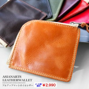 財布 ミニ財布 本革 イタリアンレザー L字ファスナー 小銭入れあり ミニマリスト コンパクト スリム 小さい 薄い|asianarts