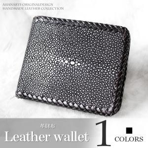 財布 二つ折り財布 メンズ 本革 レザー スティングレー フラット加工|asianarts
