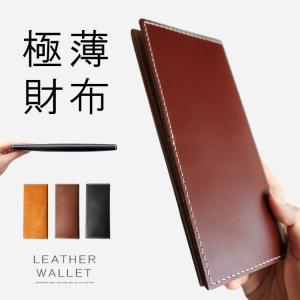 財布 メンズ 長財布 レディース 本革 レザー 薄い財布 極薄 ウォレット シンプル ビジネス|asianarts