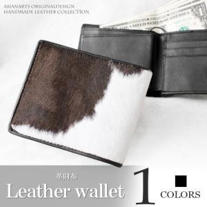 財布 二つ折り財布 メンズ レディース ユニセックス 本革 レザー ハラコ 毛皮 コンパクト|asianarts