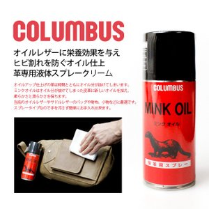 コロンブス ミンクオイルスプレー レザーケア用品 シューケア 靴磨き COLUMBUS 正規品 父の...