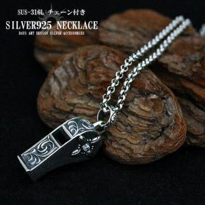 ネックレス シルバー925 メンズ レディース チェーン付 ホイッスル アラベスク彫刻 クロス 笛 ...