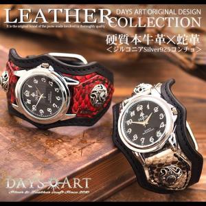 時計 メンズ 腕時計 レザーブレスレットウォッチ 硬質牛革 ヘビ革ベルト シルバー925コンチョ|asianarts