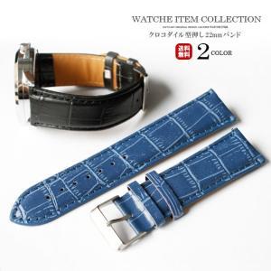 腕時計ベルト 替えベルト 幅22mm クロコダイル型押しベルト PUレザーベルト 時計用ベルト ベルトのみ|asianarts