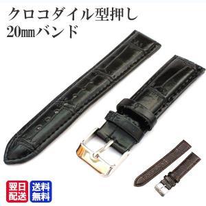 腕時計ベルト 替えベルト 幅20mm クロコダイル型押しベルト PUレザーベルト 時計用ベルト ベルトのみ 交換用ベルト 腕時計|asianarts