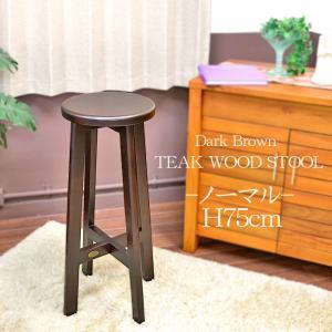 【ポイント10倍!】チークウッド スツール 椅子 ダークブラウン ノーマル仕上げ  H76cm ANF-003-A-DB  チェア イス アジアン家具|asianlamp-cahaya