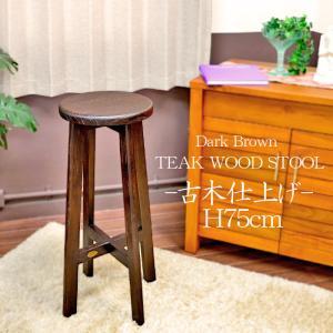 【ポイント10倍!】チークウッド スツール 椅子 ダークブラウン 古木仕上げ H76cm ANF-003-B-DB  チェア イス アジアン家具|asianlamp-cahaya