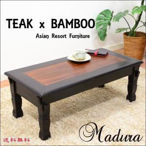 ポイント10倍 (送料無料) 木製 ミニローテーブル 80cm×40cm×H30cm チーク×バンブー Madura-S FUR-0415 アウトレット 在庫処分の写真