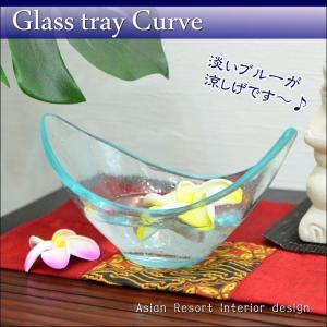 ガラス製の器 ガラスフラワーベース トレイ バリガラスブルー ボート型カーブ GCT-0203 アジアン雑貨 バリ雑貨 asianlamp-cahaya