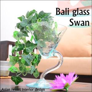 ガラス製の器 ガラスフラワーベース バリガラスブルー スワン GCT-0205-B アジアン雑貨 バリ雑貨 asianlamp-cahaya