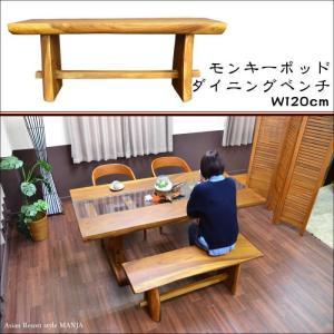 【期間限定!ポイント10倍!】 アジアン家具 ダイニングベンチ モンキーポッド ICF-017 W120|asianlamp-cahaya