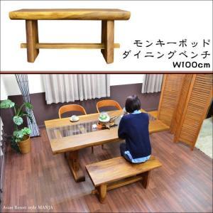 【期間限定!ポイント10倍!】 アジアン家具 ダイニングベンチ モンキーポッド ICF-018 W100|asianlamp-cahaya