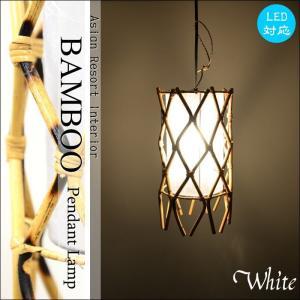 ペンダントランプ 和風 焼き模様くねくねバンブー ペンダントランプ スリム ホワイト LAM-0025-WH|asianlamp-cahaya