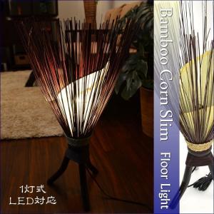 卓上スタンドライト バンブーコーンフロアアジアンランプ (スリムホワイト) LAM-0026-WH|asianlamp-cahaya