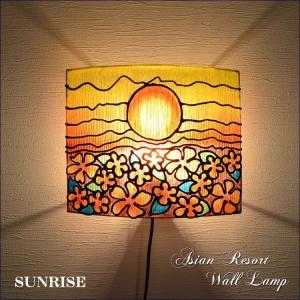壁掛けライト 壁掛け照明 ウォールランプ ステンドグラス風 壁掛けアジアンランプ サンライズ LAM-0041-SU|asianlamp-cahaya