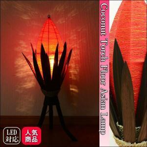 【期間限定!ポイント10倍!】フロアスタンドライト   たいまつ風脚付きココナッツリーフ アジアンランプ (レッド) LAM-0062-RE|asianlamp-cahaya