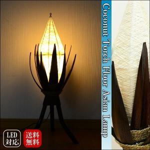 【期間限定!ポイント10倍!】(フロアスタンドライト)    たいまつ風脚付きココナッツリーフ アジアンランプ (ホワイト) LAM-0062-WH|asianlamp-cahaya