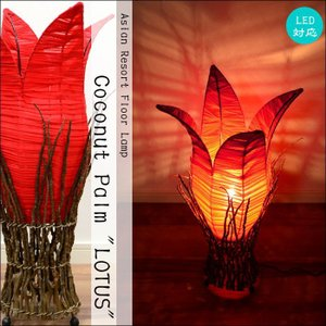 【期間限定!ポイント10倍!】フロアスタンドライト ココヤシ ロータスフラワー アジアンランプ(レッド) LAM-0092-RE|asianlamp-cahaya