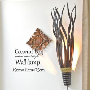 (ウォールランプ) ココナッツリーフ壁掛けアジアンランプ (ダークブラウン) LAM-0102-DB|asianlamp-cahaya