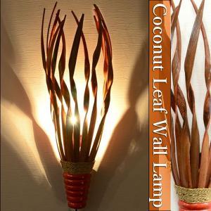 【期間限定!ポイント10倍!】(ウォールランプ) LAM-0102-LB ココナッツリーフ壁掛けアジアンランプ ライトブラウン|asianlamp-cahaya