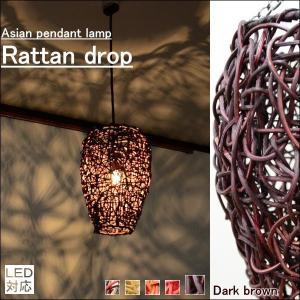 天井照明 吊り下げ照明 ラタンボウバー吊り下げアジアンランプ ダークブラウン LAM-0108-DB|asianlamp-cahaya
