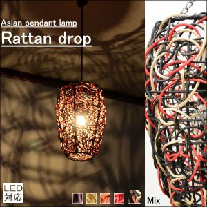 天井照明 吊り下げ照明 ラタンボウバー吊り下げアジアンランプ ミックス LAM-0108-MIX|asianlamp-cahaya