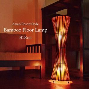 送料無料 フロアライト フロアスタンド バンブー ラタン×布 くびれトールアジアンランプ (オレンジ) LAM-0122-OR|asianlamp-cahaya