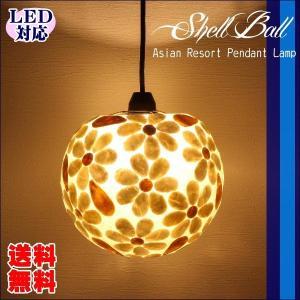 (送料無料) ペンダントライト 貝殻 シェル お花模様 ボールランプ アジアンランプ  フラワー φ23cm LAM-0305|asianlamp-cahaya