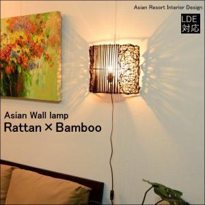 ウォールランプ ラタン&バンブー壁掛けアジアンランプ(布なし) LAM-0307|asianlamp-cahaya
