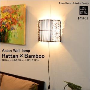 (ウォールランプ) ラタン&バンブー壁掛けアジアンランプ(布あり) LAM-0308|asianlamp-cahaya