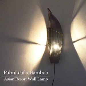 ブラケットランプ パームリーフ 壁掛け アジアンランプ ダークブラウン LAM-0342|asianlamp-cahaya