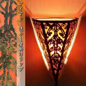 (壁掛け照明) 壁掛けライト アイアン 透かし模様 壁掛け アジアンランプ オレンジ LAM-0344-OR|asianlamp-cahaya