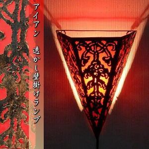 壁掛け照明 壁掛けライト アイアン 透かし模様 壁掛け アジアンランプ レッド LAM-0344-RE|asianlamp-cahaya