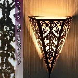 壁掛けライト アイアン 透かし模様 壁掛け アジアンランプ ホワイト LAM-0344-WH|asianlamp-cahaya