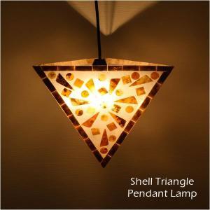 ペンダントランプ 貝殻 シェル 吊り下げ アジアンランプ トライアングル LED対応 LAM-0367|asianlamp-cahaya