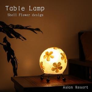 (卓上スタンド)  貝殻 フラワーボール テーブルアジアンランプ LAM-0383 照明器具 アウトレット asianlamp-cahaya