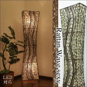 (送料無料) フロアスタンドライト ラタンウェーブ Sexy フロアトールアジアンランプ スクエアくびれ LAM-0385|asianlamp-cahaya