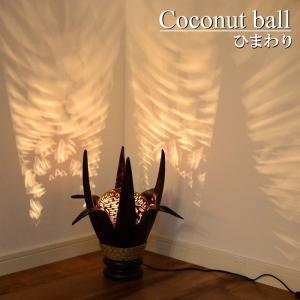 フロアライト テーブルスタンド ココナッツボール ひまわり 送料無料 LAM-0397-sun asianlamp-cahaya